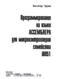 Программирование на языке Ассемблер для микроконтроллеров семейства i 8051